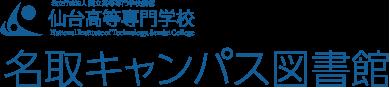 仙台高等専門学校 名取キャンパス図書館