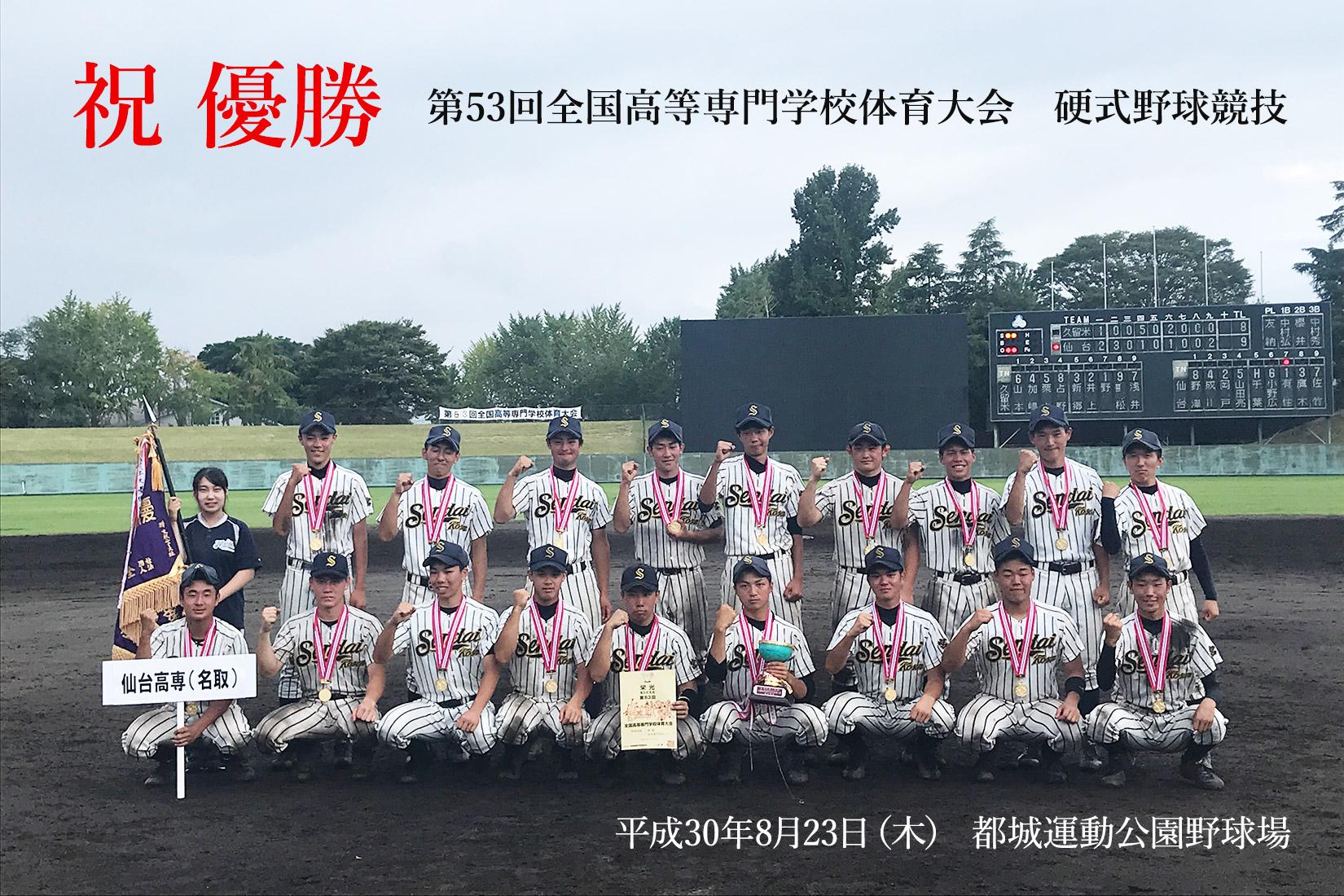 【速報】仙台高専(名取) 硬式野球部 全国制覇
