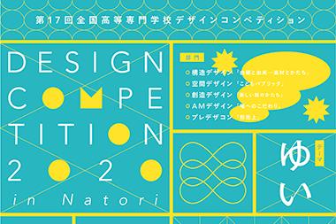 DESIGN COMPETITION 2020